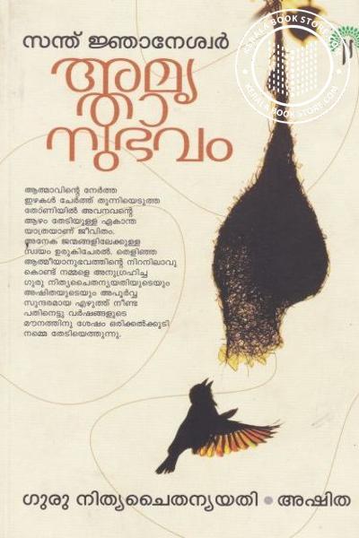 Cover Image of Book Amrudhanubhavam
