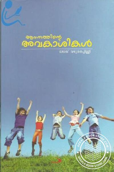 Cover Image of Book Anandathinte Avakasikal