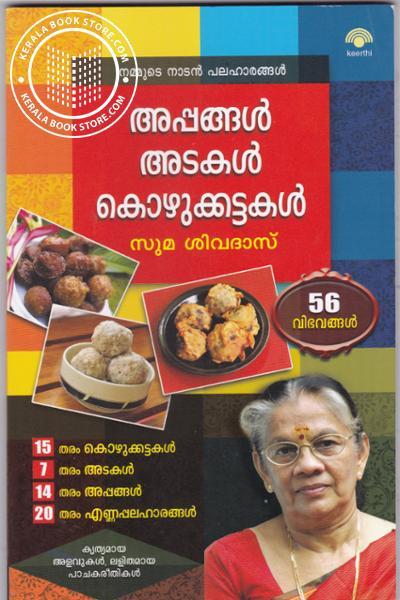 Cover Image of Book Appagal Adakal Kozhukattakal