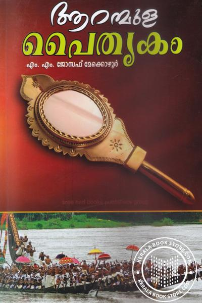Cover Image of Book Aranmula Paithrukam