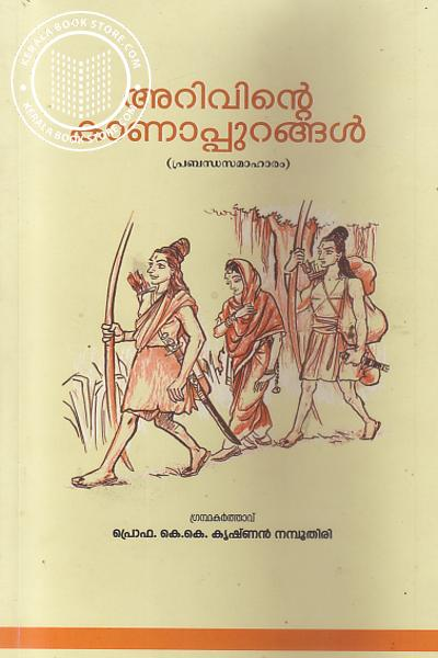 Cover Image of Book Arivinte Kanapurangal