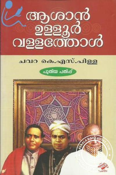 Cover Image of Book ആശാന് ഉള്ളൂര് വള്ളത്തോള്