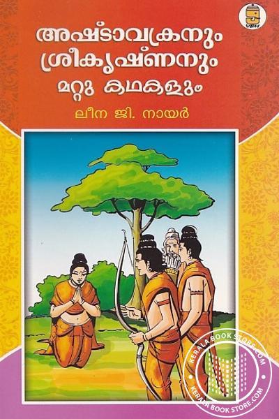 Image of Book അഷ്ടാവക്രനും ശ്രീകൃഷ്ണനും മറ്റു കഥകളും