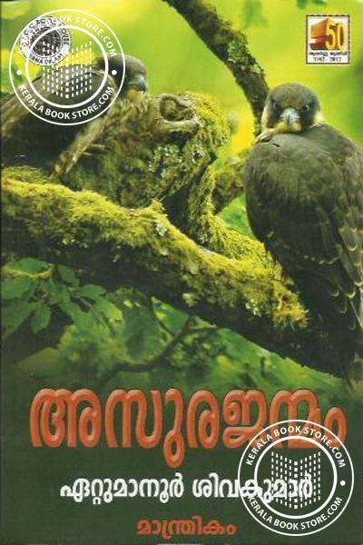 Image of Book Asurajanmam