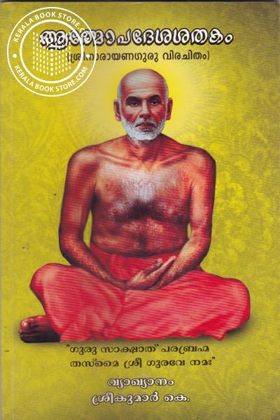 Cover Image of Book Atmopasesasatakam