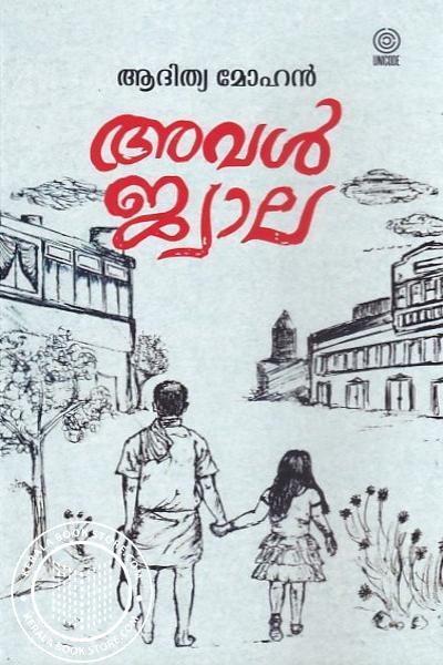 Cover Image of Book അവള് ജ്വാല