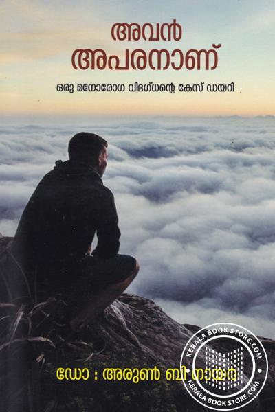 Cover Image of Book Avan Aparananu