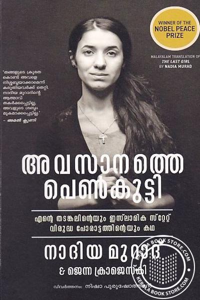 Cover Image of Book അവസാനത്തെ പെണ്കുട്ടി