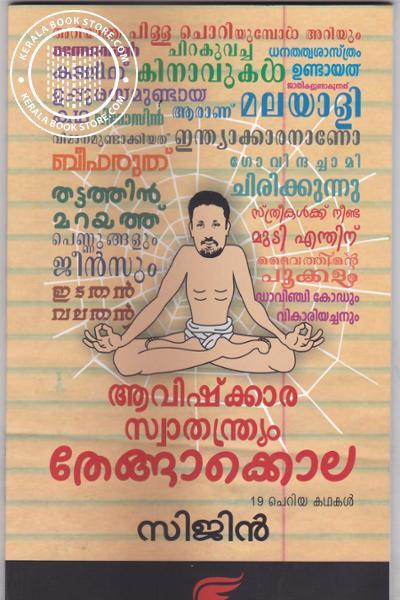 Cover Image of Book ആവിഷ്ക്കാര സ്വതന്ത്ര്യം തേങ്ങാക്കൊല