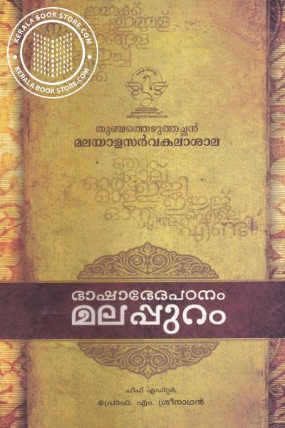 Cover Image of Book ഭാഷാഭേദപഠനം മലപ്പുറം