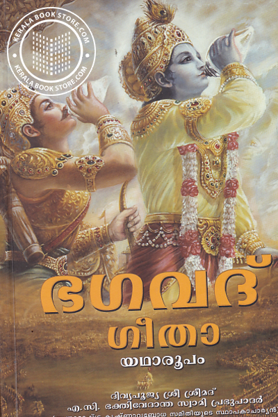 Cover Image of Book Bhagavatgeetha Yatharoopam