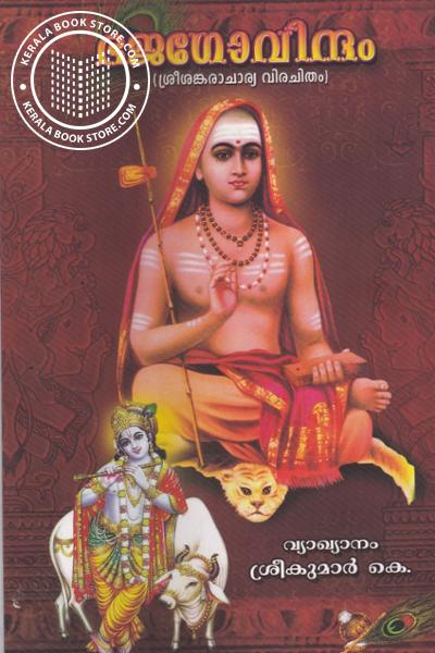 Cover Image of Book Bhajagovindam