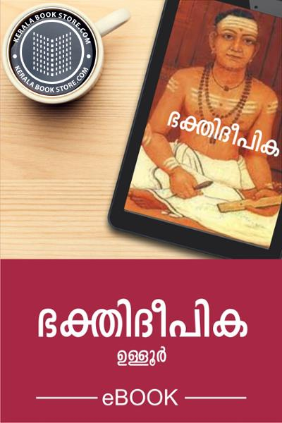 Cover Image of Book Bhakthi Deepika