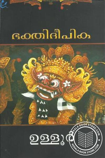 Cover Image of Book BhakthiDeepika