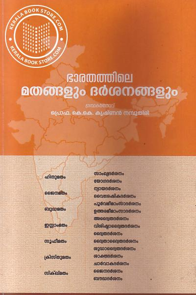 Cover Image of Book Bharathathile Mathagalum Darshanangalum