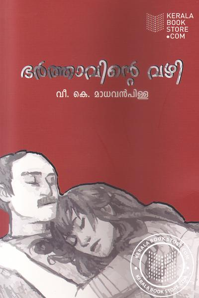 Cover Image of Book Bharthavinte Vazhy
