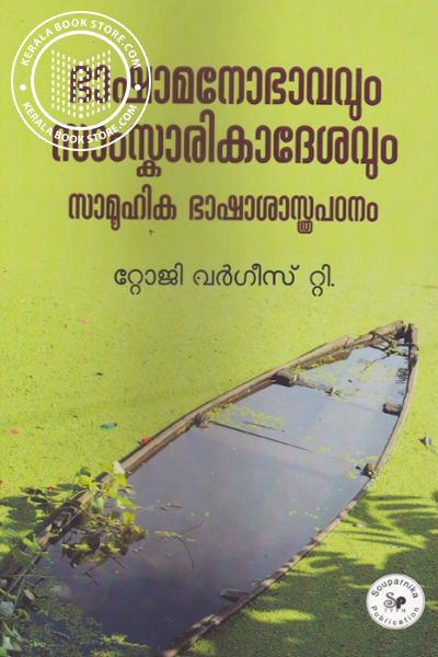 Cover Image of Book ഭാഷാമനോഭാവവും സാംസ്കാരികാദേശവും സാമൂഹിക ഭാഷാശാസ്ത്രപഠനം