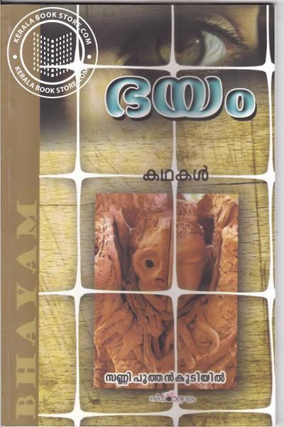 Cover Image of Book ഭയം