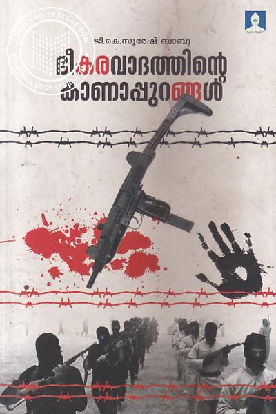 Cover Image of Book Bheegaravadathinte Kanappurangal
