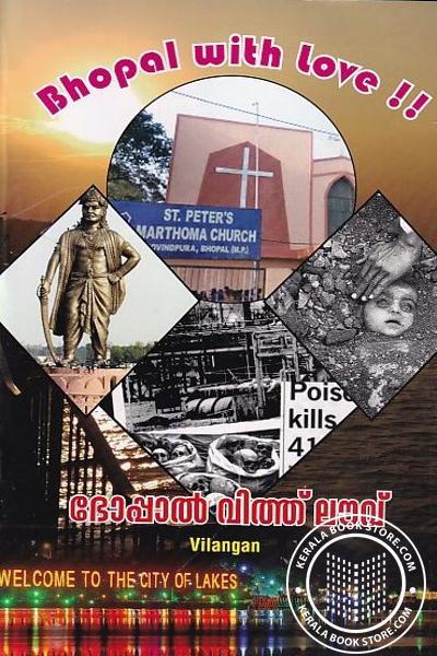 Image of Book ഭോപ്പാല് വിത്ത് ലൗവ്