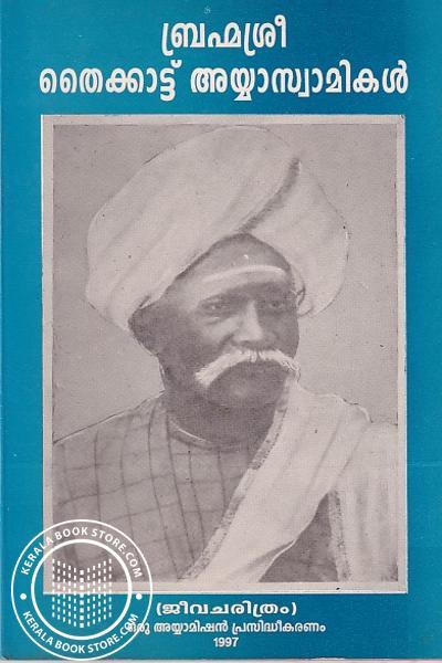 Image of Book ബ്രഹ്മശ്രീ തൈക്കാട്ട് അയ്യാസ്വാമികള്