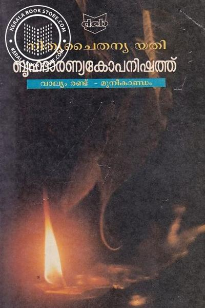 Cover Image of Book Brhadaranyaka Upanisd