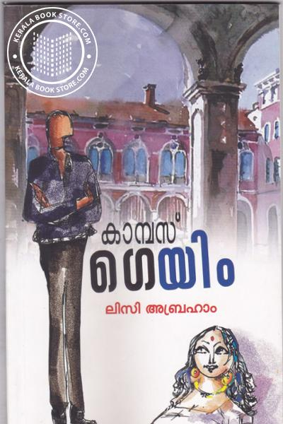 Cover Image of Book Campus Game
