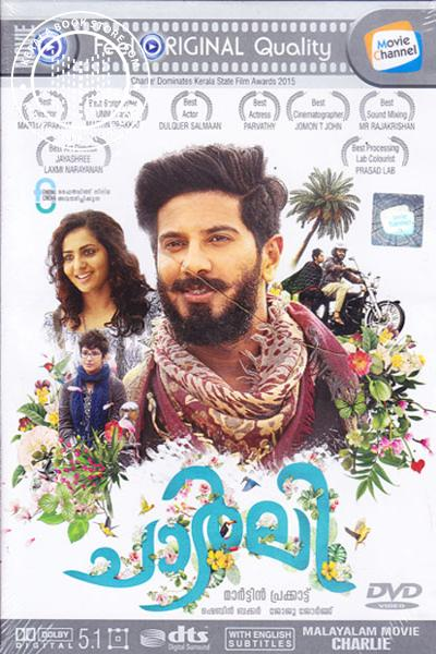 Cover Image of CD or DVD ചാര്‍ലി