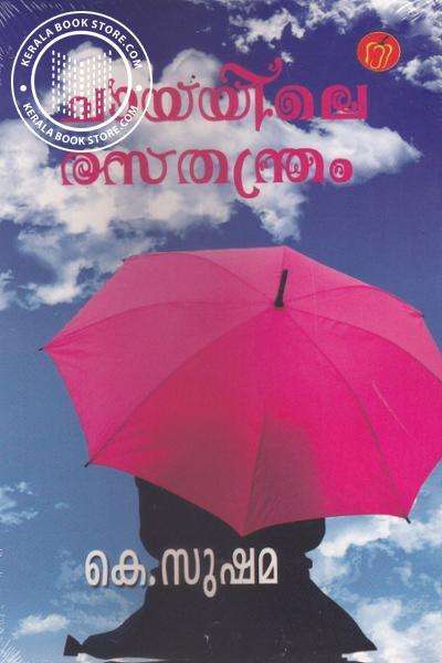 Cover Image of Book ചായയിലെ രസതന്ത്രം