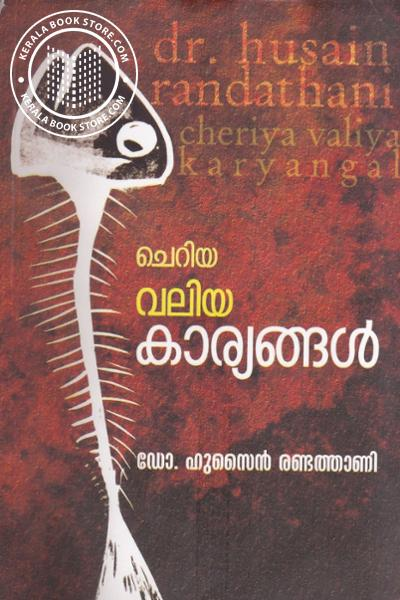 Cover Image of Book Cheriya Valya Karyangal
