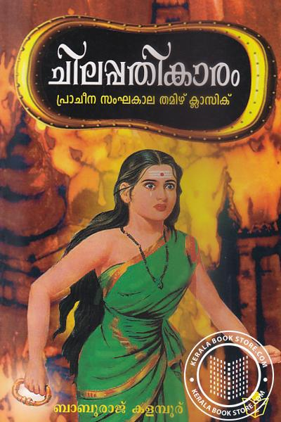 Image of Book Chilapathikaram