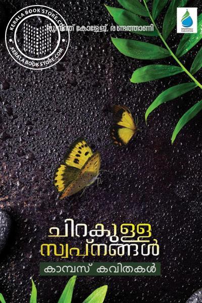 Image of Book ചിറകുള്ള സ്വപ്നങ്ങള്