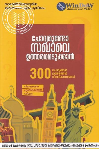 Image of Book ചോദ്യമുണ്ടോ സഖാവെ ഉത്തരമെടുക്കാന്