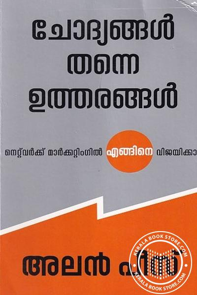 Cover Image of Book ചോദ്യങ്ങള് തന്നെ ഉത്തരങ്ങള്