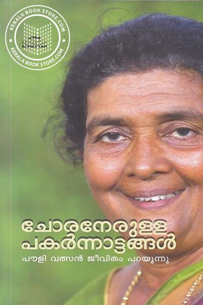 Cover Image of Book ചോരനേരുള്ള പകര്ന്നാട്ടങ്ങള്