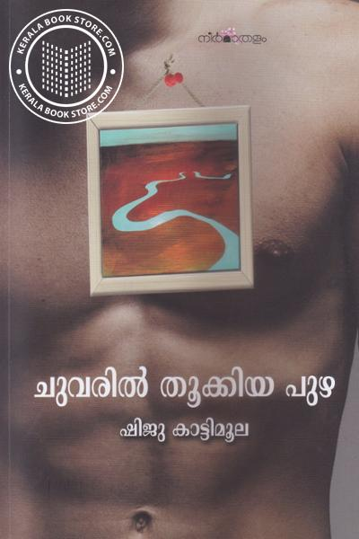 Cover Image of Book Chuvaril Thookkiya Puzha