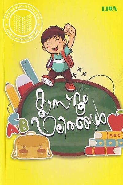 Cover Image of Book ക്ലാസ്റൂം ഫലിതങ്ങള്