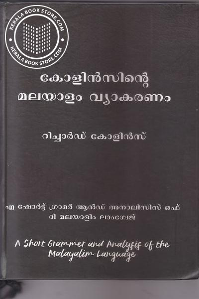 Cover Image of Book Collininte Malayalam Vyakaranam Richard Collins M A
