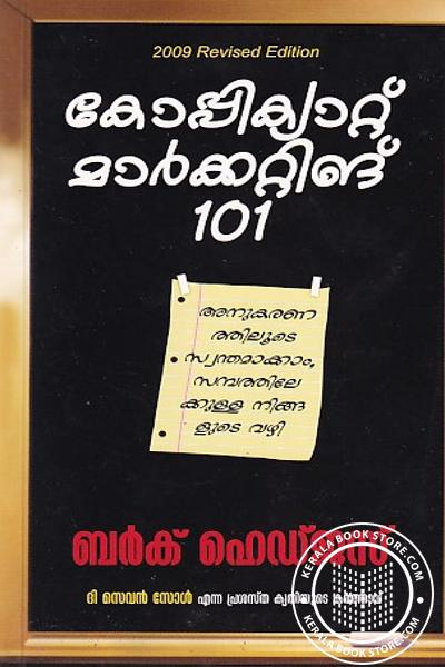 Cover Image of Book കോപ്പിക്യാറ്റ് മാര്ക്കറ്റിംഗ് 101