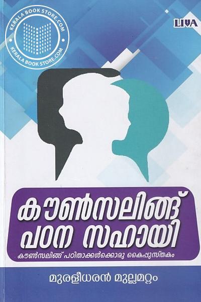 Image of Book കൗണ്സലിങ്ങ് പഠന സഹായി