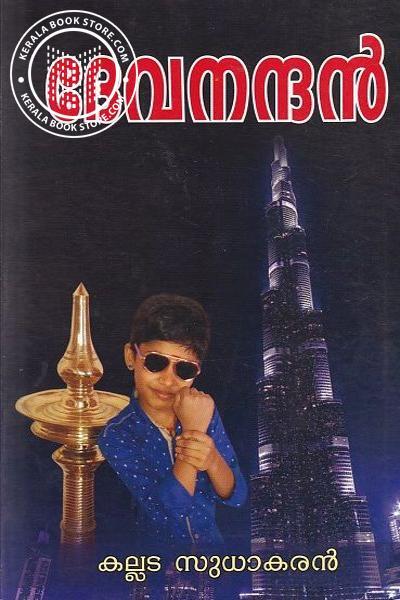 Image of Book ദേവനന്ദന്
