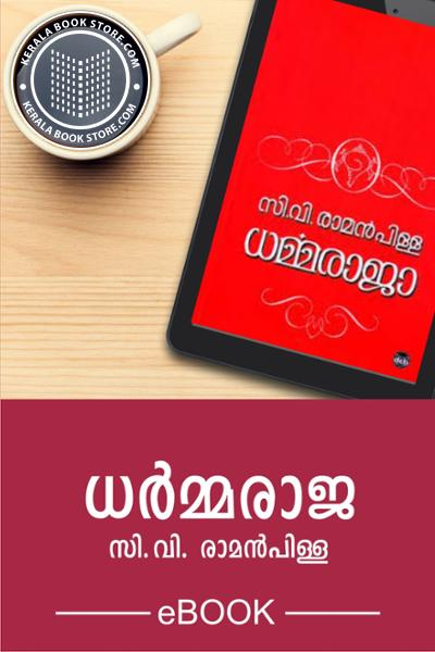 Cover Image of Book Dharmaraja