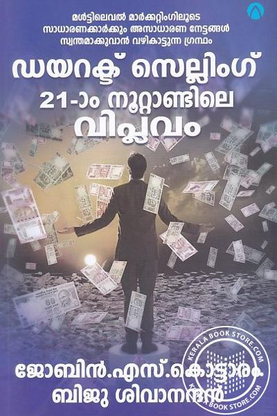 Direct Selling Irupathonnam Noottandile Viplavam