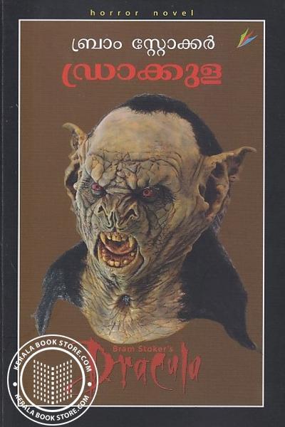 Cover Image of Book ഡ്രാക്കുള - ബ്രാം സ്റ്റോക്കര്