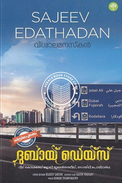 Cover Image of Book Dubai Days