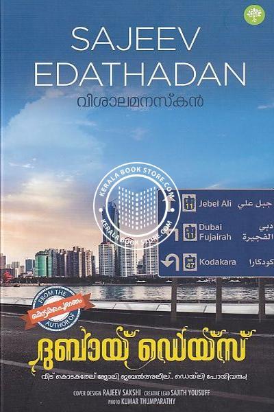 Cover Image of Book ദുബായ് ഡെയ്സ്