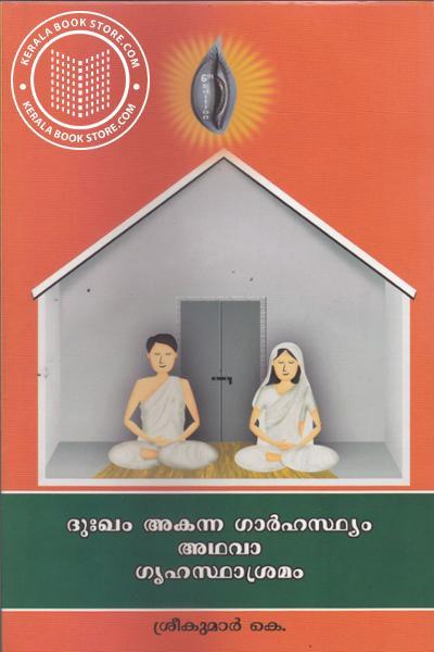 Image of Book Dukkham Akanna Garhasthyam Adhava Grihasthasramam