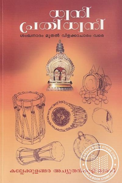 Cover Image of Book ധ്വനി പ്രതിധ്വനി