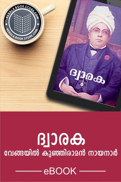 Cover Image of Book ദ്വാരക