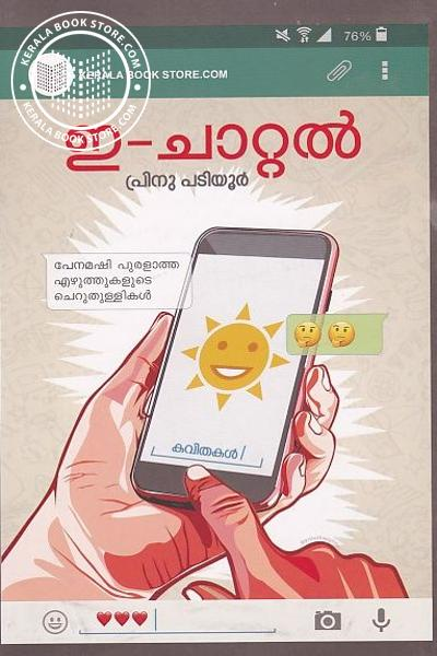 Cover Image of Book ഇ-ചാറ്റല്‍